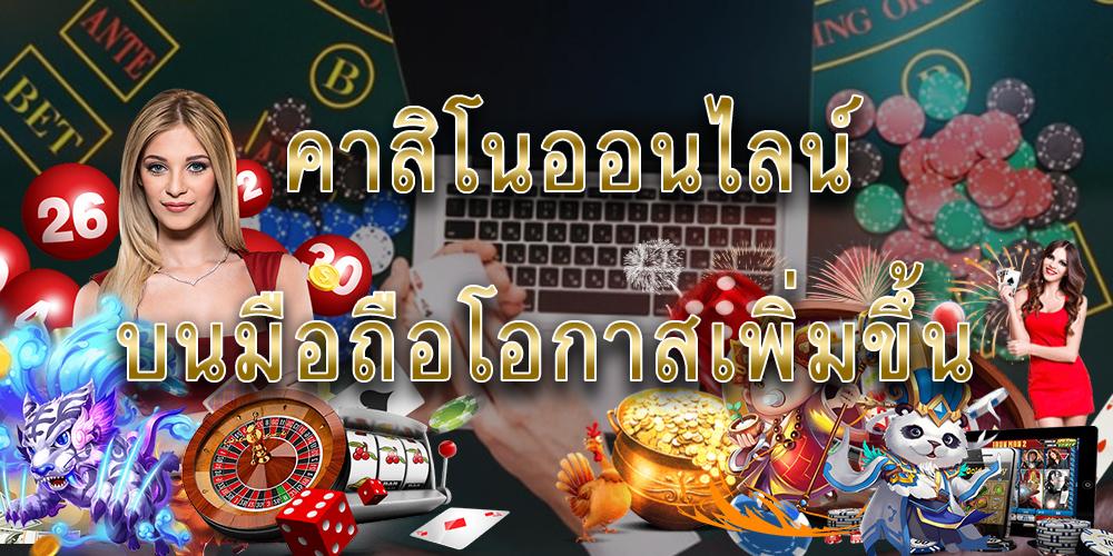 8 เล่นคาสิโน ufabet